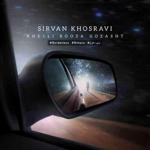 دانلود آهنگ جدید سیروان خسروی به نام خیلی روزا گذشت عکس جدید سیروان خسروی عکس ها و موزیک های جدید سیروان خسروی