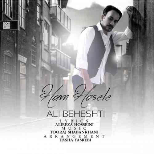 دانلود آهنگ جدید علی بهشتی به نام هم حوصله عکس جدید علی بهشتی عکس ها و موزیک های جدید علی بهشتی