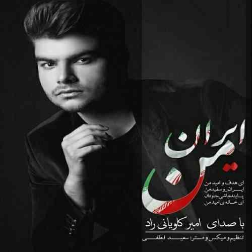 دانلود آهنگ جدید امیر کاویانی راد به نام ایران من عکس جدید امیر کاویانی راد عکس ها و موزیک های جدید امیر کاویانی راد