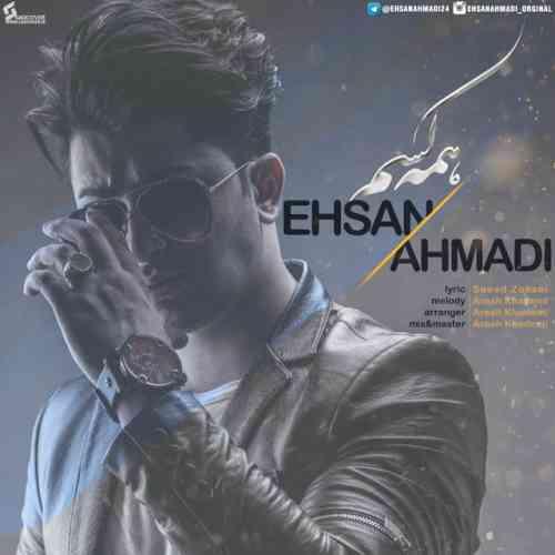 دانلود آهنگ جدید احسان احمدی به نام همه کسم عکس جدید احسان احمدی عکس ها و موزیک های جدید احسان احمدی