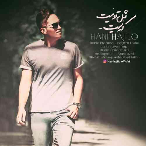 دانلود آهنگ جدید هانی حاجیلو به نام مثل تو نیست که نیست عکس جدید هانی حاجیلو عکس ها و موزیک های جدید هانی حاجیلو