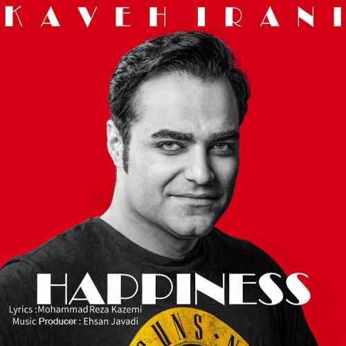 دانلود آهنگ جدید کاوه ایرانی به نام خوشبختی عکس جدید کاوه ایرانی عکس ها و موزیک های جدید کاوه ایرانی