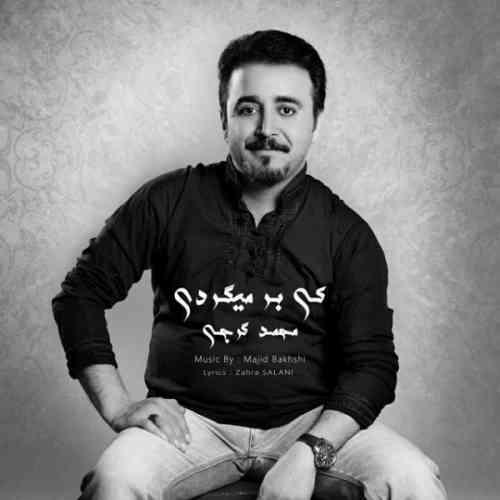 دانلود آهنگ جدید محمد گرجی به نام کی برمیگردی عکس جدید محمد گرجی عکس ها و موزیک های جدید محمد گرجی