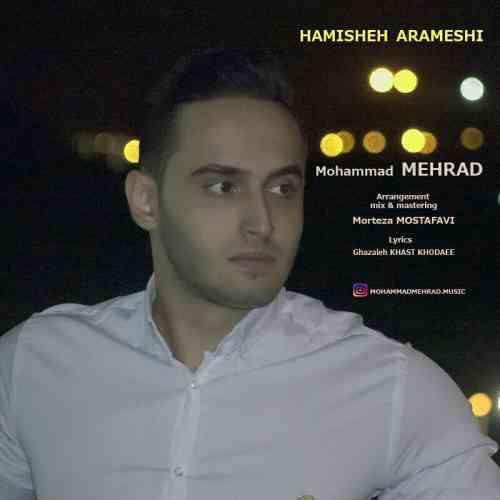 دانلود آهنگ جدید محمد مهراد به نام همیشه آرامشی عکس جدید محمد مهراد عکس ها و موزیک های جدید محمد مهراد