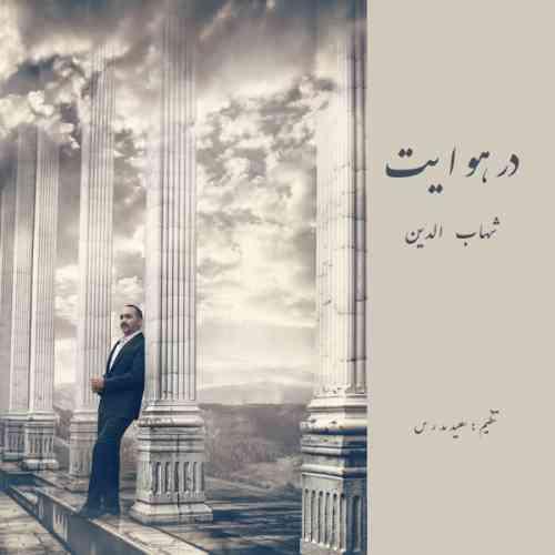 دانلود آهنگ جدید شهاب الدین به نام در هوایت عکس جدید شهاب الدین عکس ها و موزیک های جدید شهاب الدین
