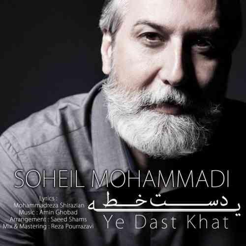 دانلود آهنگ جدید سهیل محمدی به نام یه دست خط عکس جدید سهیل محمدی عکس ها و موزیک های جدید سهیل محمدی