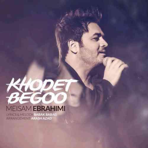 دانلود آهنگ جدید میثم ابراهیمی به نام خودت بگو عکس جدید میثم ابراهیمی عکس ها و موزیک های جدید میثم ابراهیمی