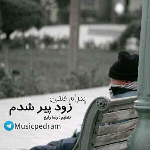 دانلود آهنگ جدید پدرام فتحی به نام زود پیر شدم عکس جدید پدرام فتحی عکس ها و موزیک های جدید پدرام فتحی