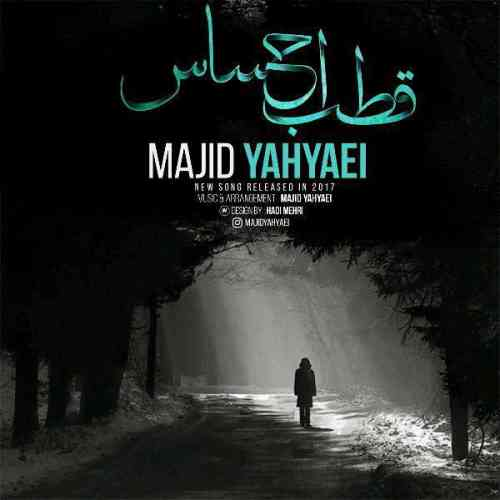 دانلود آهنگ جدید مجید یحیایی به نام قطب احساس عکس جدید مجید یحیایی عکس ها و موزیک های جدید مجید یحیایی