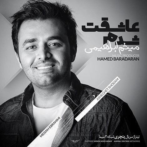 دانلود آهنگ جدید میثم ابراهیمی به نام عاشق شدم عکس جدید میثم ابراهیمی عکس ها و موزیک های جدید میثم ابراهیمی