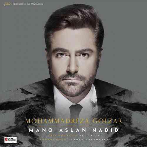 دانلود آهنگ جدید محمدرضا گلزار به نام منو اصلا ندید عکس جدید محمدرضا گلزار عکس ها و موزیک های جدید محمدرضا گلزار