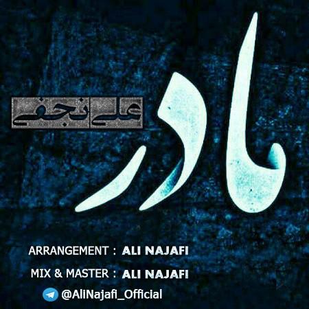دانلود آهنگ جدید علی نجفی به نام مادر عکس جدید علی نجفی عکس ها و موزیک های جدید علی نجفی