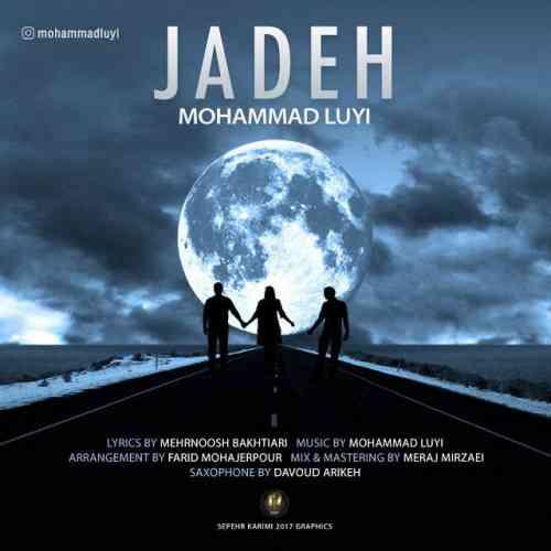 دانلود آهنگ جدید محمد لویی به نام جاده عکس جدید محمد لویی عکس ها و موزیک های جدید محمد لویی