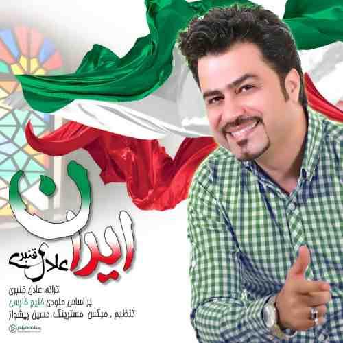 دانلود آهنگ جدید عادل قنبری به نام ایران عکس جدید عادل قنبری عکس ها و موزیک های جدید عادل قنبری