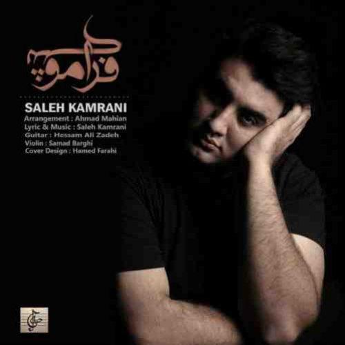 دانلود آهنگ جدید صالح کامرانی به نام فراموشی عکس جدید صالح کامرانی عکس ها و موزیک های جدید صالح کامرانی