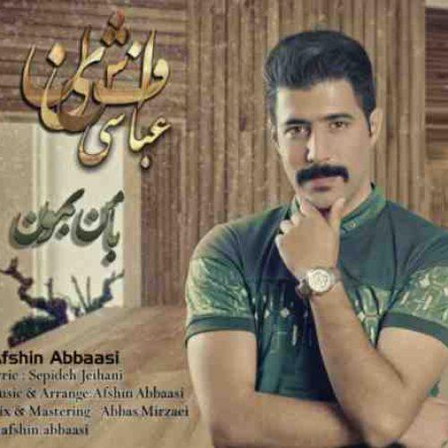 دانلود آهنگ جدید افشین عباسی به نام با من بمون عکس جدید افشین عباسی عکس ها و موزیک های جدید افشین عباسی