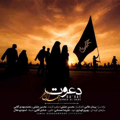 دانلود آهنگ جدید احمد آل بحر به نام دعوت عکس جدید احمد آل بحر عکس ها و موزیک های جدید احمد آل بحر