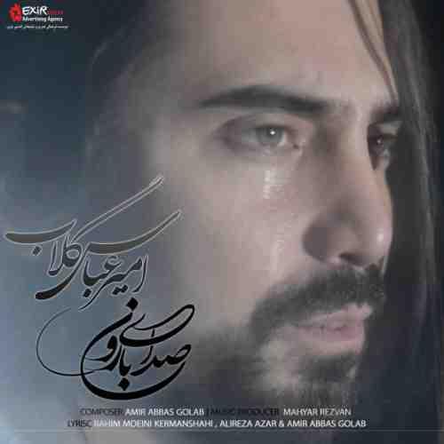 دانلود آهنگ جدید امیر عباس گلاب به نام صدای بارون عکس جدید امیر عباس گلاب عکس ها و موزیک های جدید امیر عباس گلاب