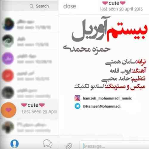 دانلود آهنگ جدید حمزه محمدی به نام بیستم آوریل عکس جدید حمزه محمدی عکس ها و موزیک های جدید حمزه محمدی