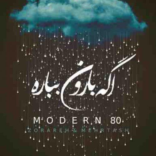 دانلود آهنگ جدید مدرن 80 به نام اگه بارون بباره عکس جدید مدرن 80 عکس ها و موزیک های جدید مدرن 80