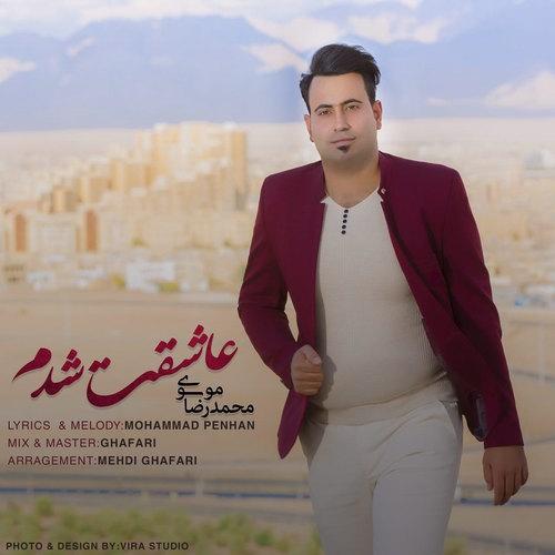 دانلود آهنگ جدید محمد رضا موسوی به نام عاشقت شدم عکس جدید محمد رضا موسوی عکس ها و موزیک های جدید محمد رضا موسوی