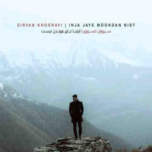 دانلود آهنگ جدید سیروان خسروی به نام اینجا جای موندن نیست عکس جدید سیروان خسروی عکس ها و موزیک های جدید سیروان خسروی