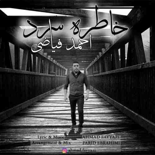 دانلود آهنگ جدید احمد فیاضی به نام خاطره سرد عکس جدید احمد فیاضی عکس ها و موزیک های جدید احمد فیاضی