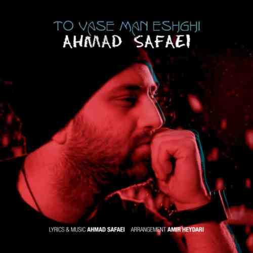 دانلود آهنگ جدید احمد صفایی به نام تو واسه من عشقی عکس جدید احمد صفایی عکس ها و موزیک های جدید احمد صفایی