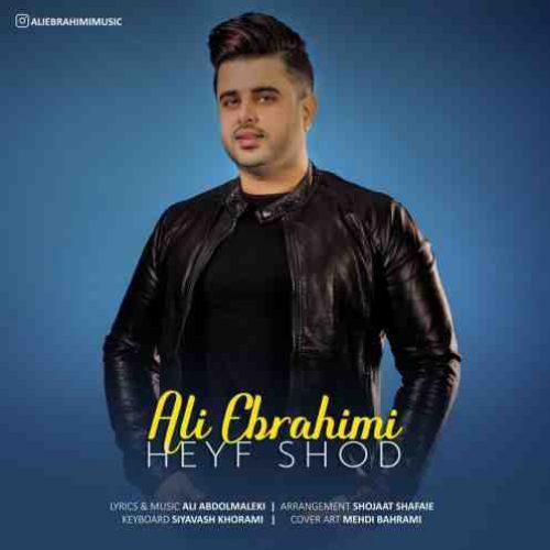 دانلود آهنگ جدید علی ابراهیمی به نام حیف شد عکس جدید علی ابراهیمی عکس ها و موزیک های جدید علی ابراهیمی