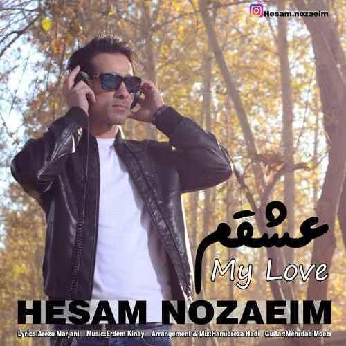 دانلود آهنگ جدید حسام نوزعیم به نام عشقم عکس جدید حسام نوزعیم عکس ها و موزیک های جدید حسام نوزعیم