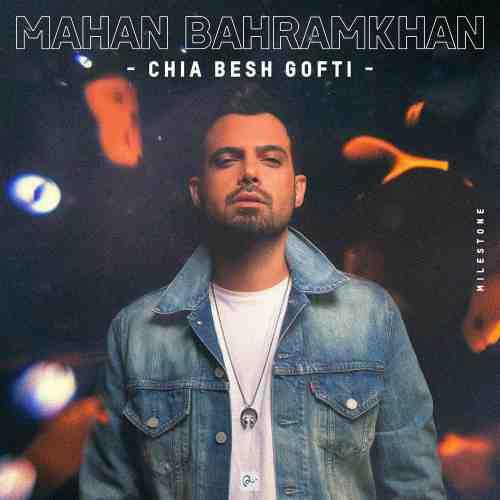 دانلود آهنگ جدید ماهان بهرام خان به نام چیا بش گفتی عکس جدید ماهان بهرام خان عکس ها و موزیک های جدید ماهان بهرام خان