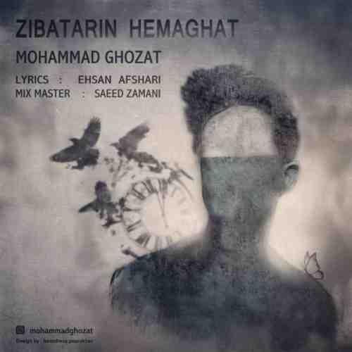 دانلود آهنگ جدید محمد قضات به نام زیبا ترین حماقت عکس جدید محمد قضات عکس ها و موزیک های جدید محمد قضات