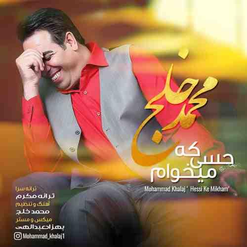 دانلود آهنگ جدید محمد خلج به نام حسی که میخوام عکس جدید محمد خلج عکس ها و موزیک های جدید محمد خلج