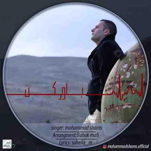 دانلود آهنگ جدید محمد شمس به نام باور کن عکس جدید محمد شمس عکس ها و موزیک های جدید محمد شمس