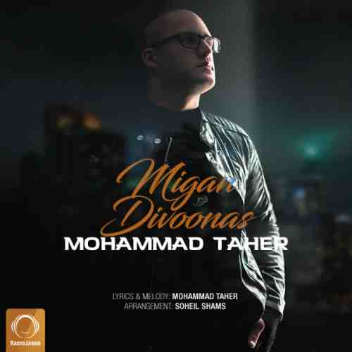دانلود آهنگ جدید محمد طاهر به نام میگن دیوونس عکس جدید محمد طاهر عکس ها و موزیک های جدید محمد طاهر