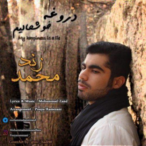 دانلود آهنگ جدید محمد زند به نام دروغه خوشحالیم عکس جدید محمد زند عکس ها و موزیک های جدید محمد زند