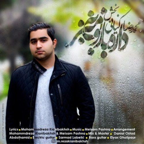 دانلود آهنگ جدید محمد رضا کیانی بخش به نام داره بارون میزنه عکس جدید محمد رضا کیانی بخش عکس ها و موزیک های جدید محمد رضا کیانی بخش