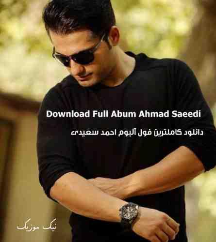 فول آلبوم احمد سعیدی