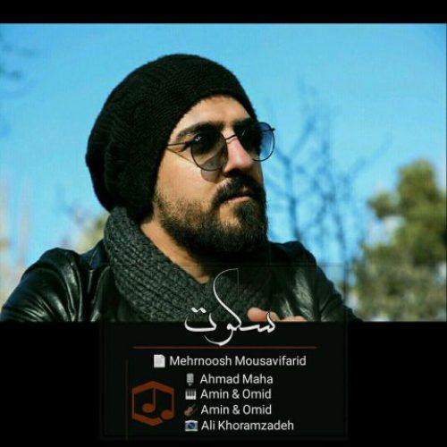 دانلود آهنگ جدید احمد ماها به نام سکوت عکس جدید احمد ماها عکس ها و موزیک های جدید احمد ماها