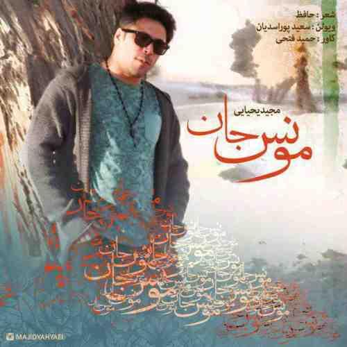 دانلود آهنگ جدید مجید یحیایی به نام مونس جان عکس جدید مجید یحیایی عکس ها و موزیک های جدید مجید یحیایی