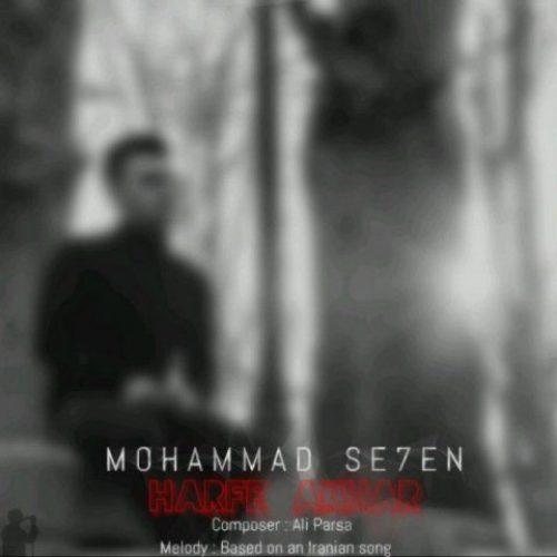 دانلود آهنگ جدید محمد سون به نام حرف آخر عکس جدید محمد سون عکس ها و موزیک های جدید محمد سون