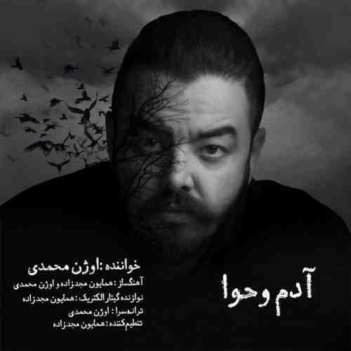 دانلود آهنگ جدید اوژن محمدی به نام آدم و حوا عکس جدید اوژن محمدی عکس ها و موزیک های جدید اوژن محمدی