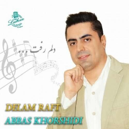 دانلود آهنگ جدید عباس خورشیدی به نام دلم رفت عکس جدید عباس خورشیدی عکس ها و موزیک های جدید عباس خورشیدی