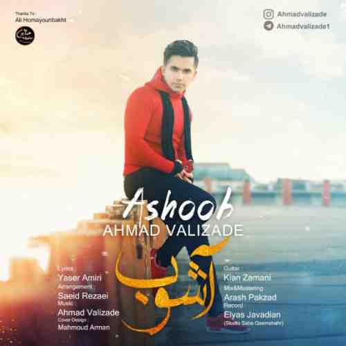 دانلود آهنگ جدید احمد ولی زاده به نام آشوب عکس جدید احمد ولی زاده عکس ها و موزیک های جدید احمد ولی زاده