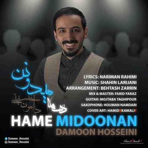 دانلود آهنگ جدید دامون حسینی به نام همه میدونن عکس جدید دامون حسینی عکس ها و موزیک های جدید دامون حسینی