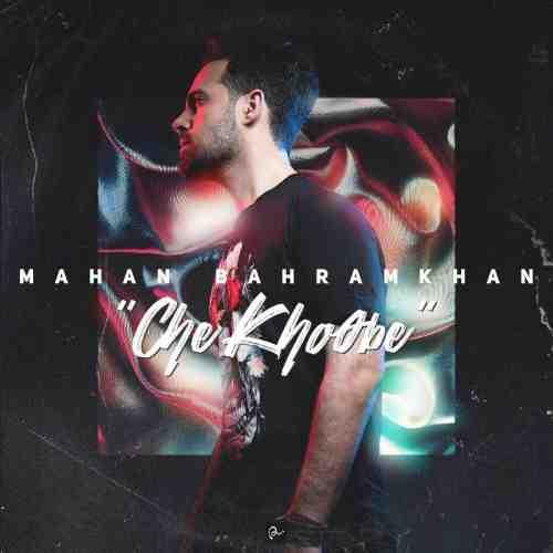 دانلود آهنگ جدید ماهان بهرام خان به نام چه خوبه عکس جدید ماهان بهرام خان عکس ها و موزیک های جدید ماهان بهرام خان