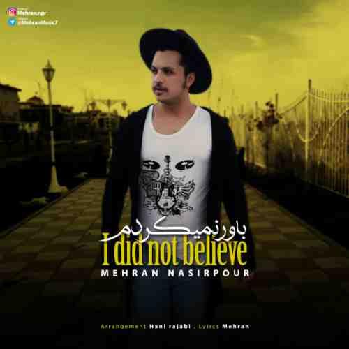 دانلود آهنگ جدید مهران نصیر پور به نام باور نمیکردم عکس جدید مهران نصیر پور عکس ها و موزیک های جدید مهران نصیر پور