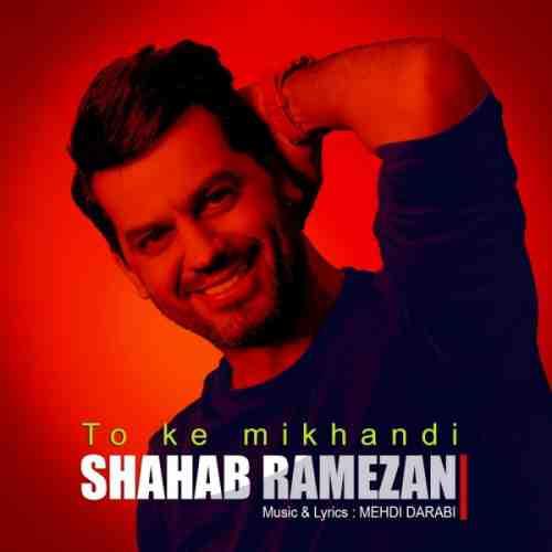 دانلود آهنگ جدید شهاب رمضان به نام تو که میخندی عکس جدید شهاب رمضان عکس ها و موزیک های جدید شهاب رمضان