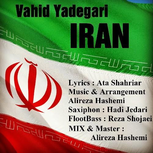 دانلود آهنگ جدید وحید یادگاری به نام ایران عکس جدید وحید یادگاری عکس ها و موزیک های جدید وحید یادگاری