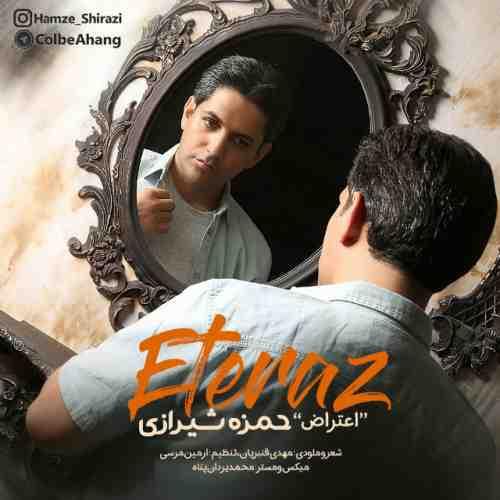 دانلود آهنگ جدید حمزه شیرازی به نام اعتراض عکس جدید حمزه شیرازی عکس ها و موزیک های جدید حمزه شیرازی